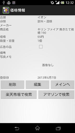 u5b89u5024u4fa1u683cu30e1u30e2 1.14 Windows u7528 6