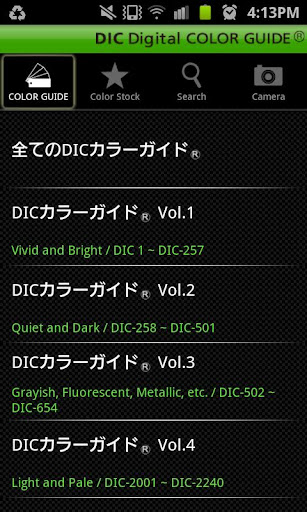 COLORGUIDE (DIC COLOR) 2.1.4 Windows u7528 1