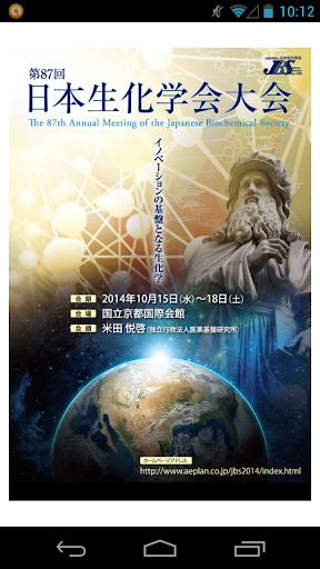 第87回日本生化学会大会