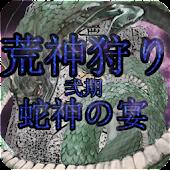 荒神狩り 弐期 蛇神の宴