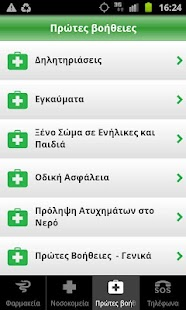 XrySOS Pharmacies - Hospitals- screenshot thumbnail