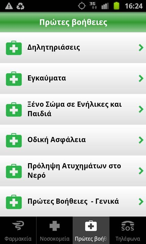 XrySOS Pharmacies - Hospitals - screenshot