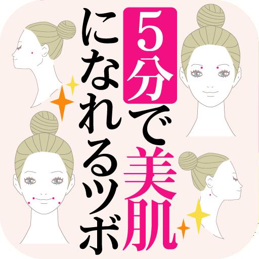 5分で美肌になれるツボ~スキマ時間で美容のお悩み解消~ 健康 App LOGO-硬是要APP