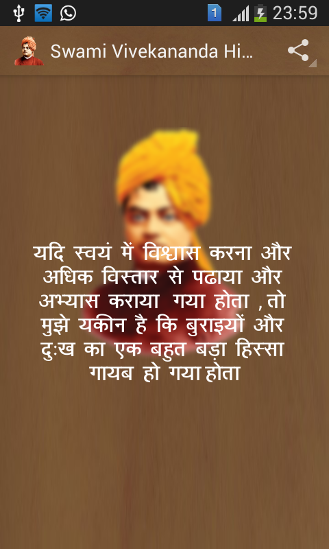 swami vivekananda hindi quotes android apps on google play