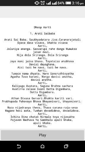 Sai Baba Aarti with Audio