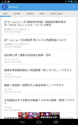 玩免費運動APP|下載プロ野球速報:ライオンズインフォ for 埼玉西武ライオンズ app不用錢|硬是要APP