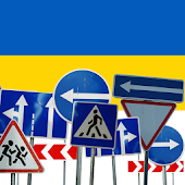 Дорожные знаки Украины
