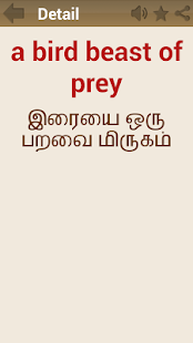 Tamil Dictionary Pro - screenshot thumbnail