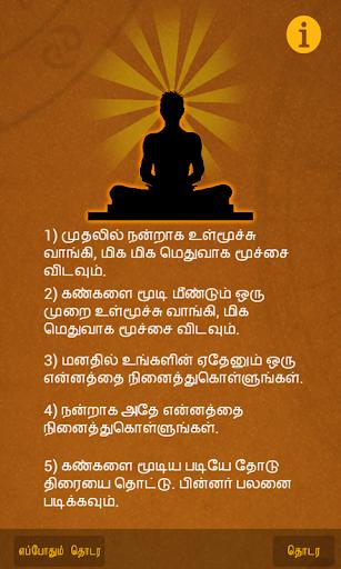 【免費生活App】Sahadev Prediction Chart Tamil-APP點子