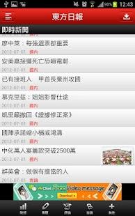 手機版 - Oriental Daily News- screenshot thumbnail