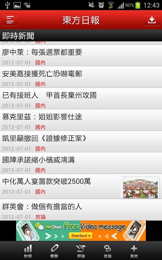 手機版 - Oriental Daily News- screenshot