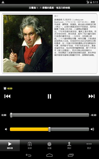 玩音樂App|貝多芬交響曲免費|APP試玩