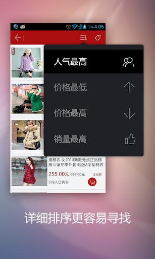 【免費購物App】品牌女装-APP點子