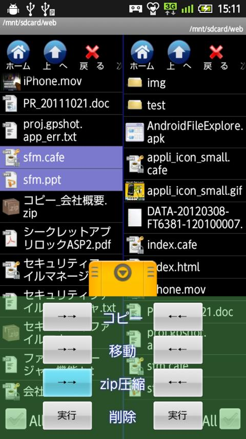Security File Manager Pro- screenshot