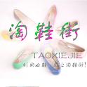 淘鞋街 logo