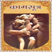 ভারতীয় কামসূত্র-Kamasutra
