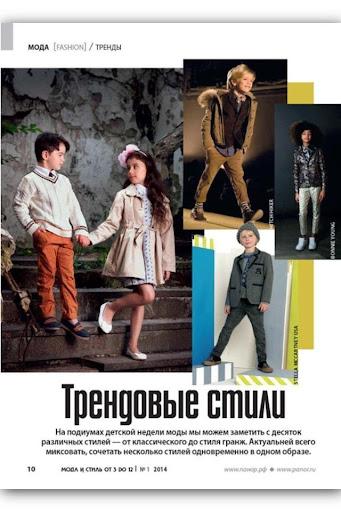 Мода и стиль от 3 до 12