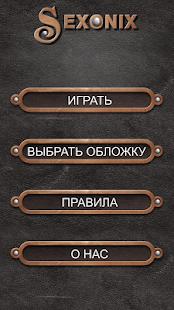 Sexonix- уменьшенный скриншот.
