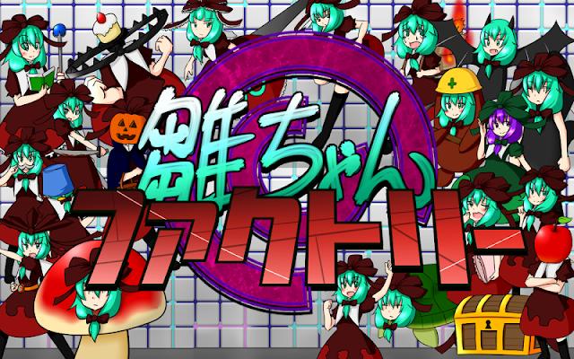 雛ちゃんファクトリー 【東方】 - screenshot