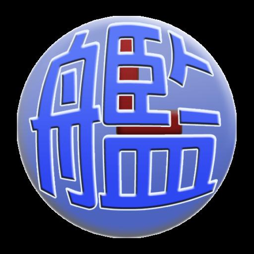 艦タイマー 工具 LOGO-玩APPs