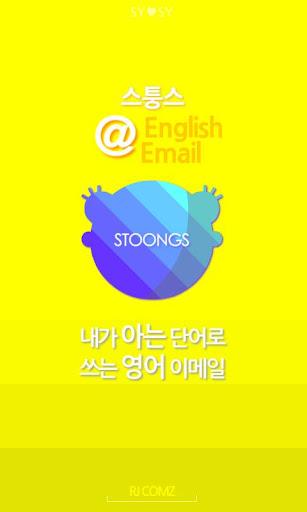 스퉁스 stoongs Email영어