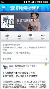台灣壹週刊|玩新聞App免費|玩APPs
