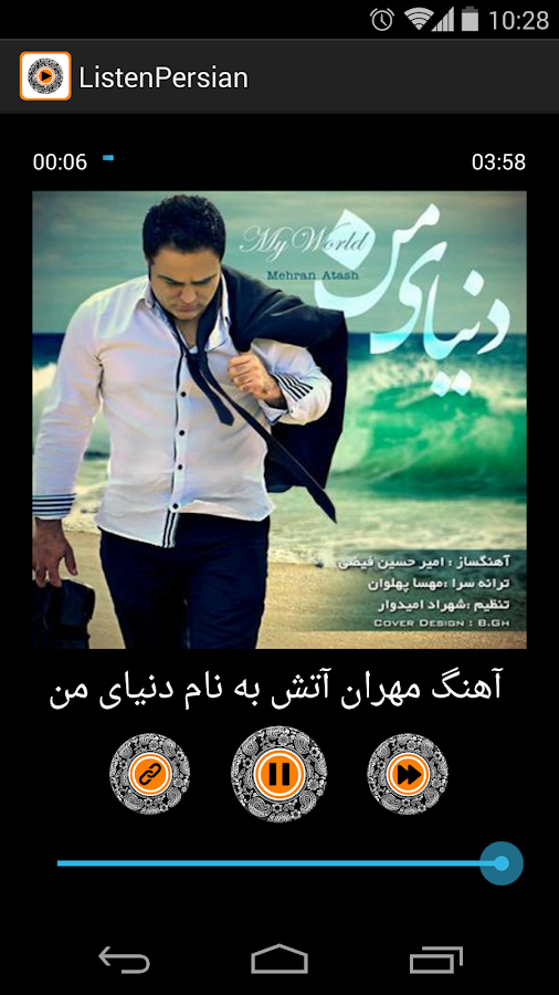 ListenPersian- screenshot