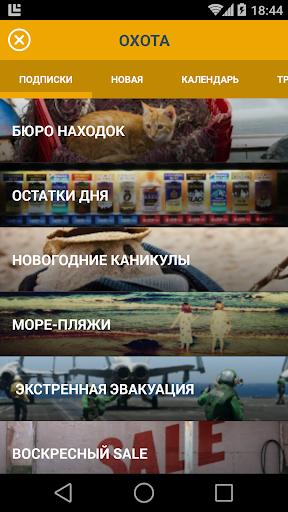 【免費旅遊App】Чиптрип / Cheaptrip-APP點子