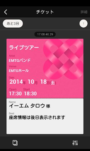 電子チケットアプリ EMTGチケット|玩娛樂App免費|玩APPs