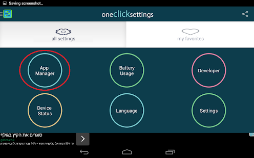 One Click Settings All In One- screenshot thumbnail
