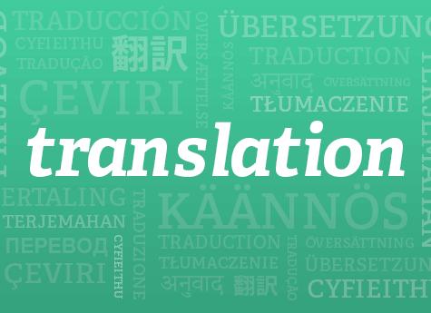 すべての言語を翻訳