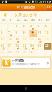 臺北體重管理  螢幕截圖 4