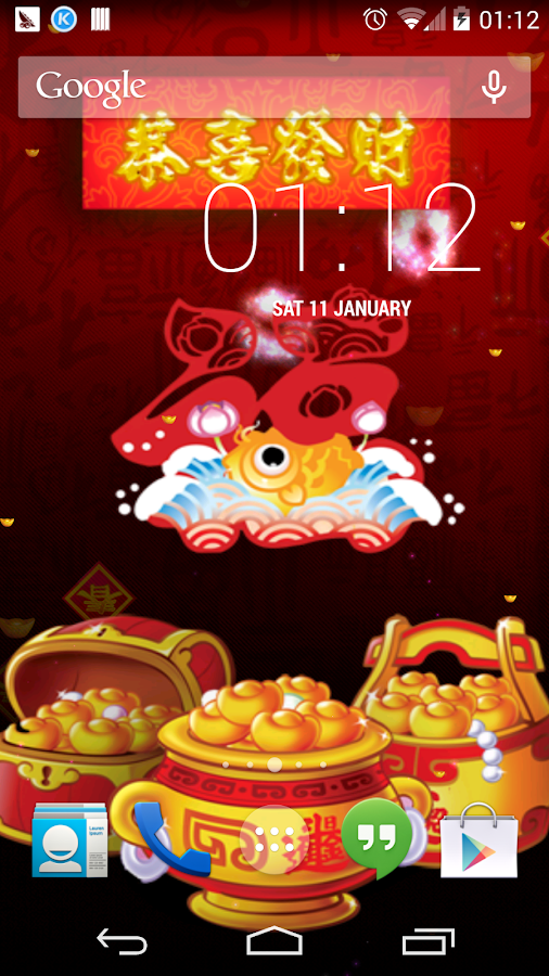 Chinese couplet Live Wallpaper - screenshot