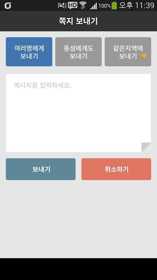 밤비 - 랜덤채팅 쪽지 보내기- screenshot