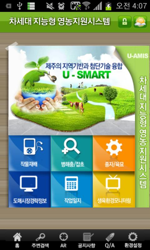 Smart-AMIS - screenshot