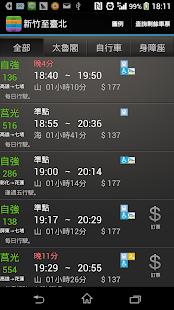 雙鐵時刻表(台鐵高鐵、航班、搶票、公車單車、轉乘、捷運)  螢幕截圖 3