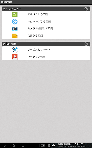 ELEPRINT 1.0.0 Windows u7528 4
