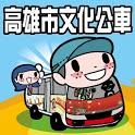 高雄市文化公車 icon