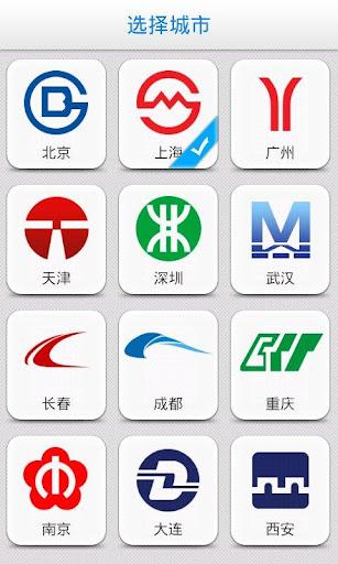 中国地铁【官方版本】