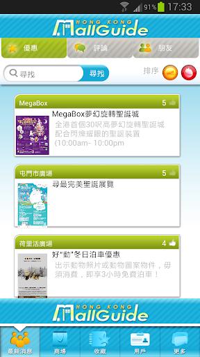Hong Kong Mall Guide 香港商場指南