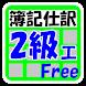 日商簿記2級工Free
