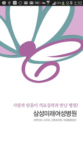 삼성미래여성병원