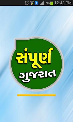 Sampurna Gujarat