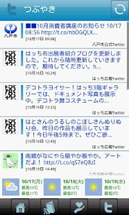 八戸市生活情報- screenshot thumbnail