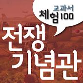 [체험]전쟁기념관
