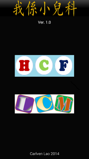 我係小兒科之HCF LCM