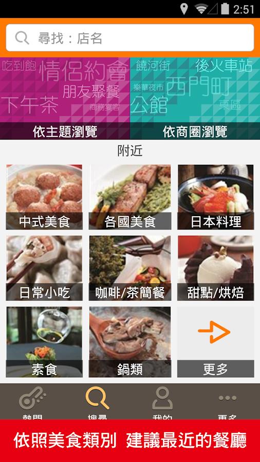 樂客玩樂--全台美食、優惠、好康都在這兒 - screenshot