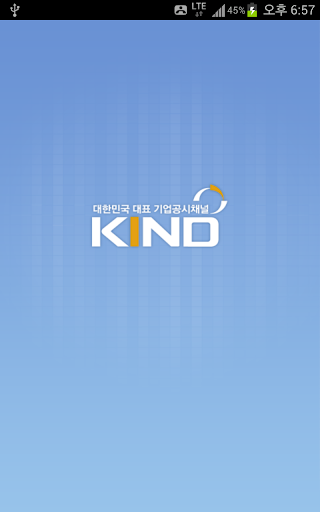 KRX 모바일 전자공시 mKIND