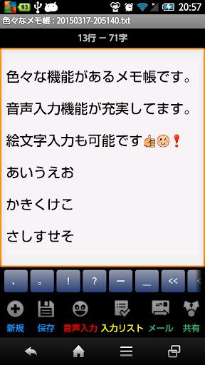 色々なメモ帳 音声メモ 通知メモ 共有 検索 翻訳