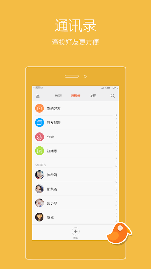 MiTalk Messenger- screenshot
